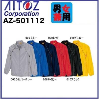 アイトス AZ-501112 襟取外しジャケット(男女兼用) S〜4L 総裏メッシュ (社名ネーム一箇所無料)