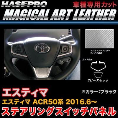 ハセプロ LC-SWT6 エスティマ ACR50系 H28.6〜 マジカルアートレザー ステアリングスイッチパネル ブラック カーボン調シート