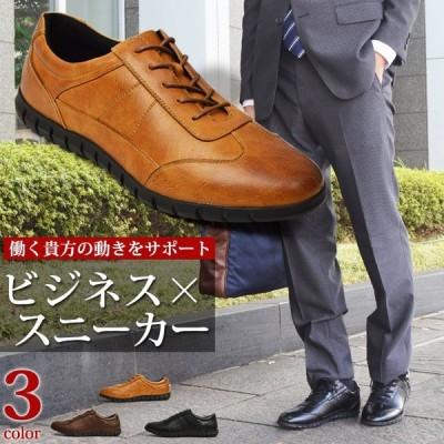 ビジネスシューズ メンズ スニーカー 革靴 コンフォートシューズ カジュアルシューズ サイドゴア レースアップ 内羽 屈曲性 防滑 衝撃吸収 靴 メンズシューズ
