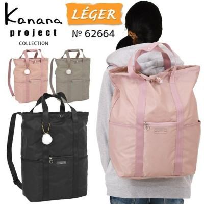 カナナプロジェクト コレクション リュックサック トートバッグ Kanana VYG レジェ 2WAY 軽量 竹内海南江 お洒落 かなな 62664