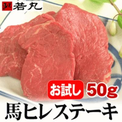 お試し同梱馬肉ヒレステーキ用50g当店最高のやわらかステーキフィレ ヘレ ひれギフトタグ お取り寄せ お試し