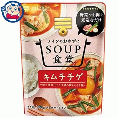 ミツカン SOUP食堂キムチチゲ 300g×10袋 1ケース 3ケースまで送料1配送分