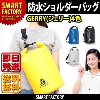 送料無料 GERRY ジェリー 防水 ショルダーバッグ アウトドア バッグ かばん 通勤 通学 メンズ レディース 即日発送