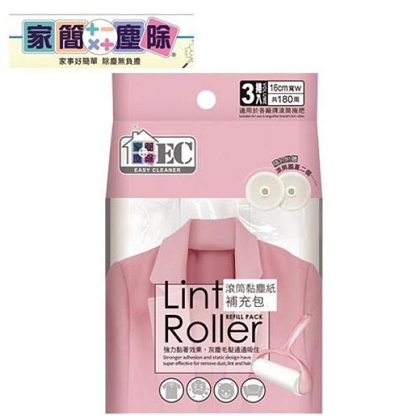 家簡塵除 滾筒黏塵紙補充包3入【愛買】