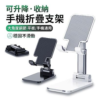 新款桌上型支架 伸縮折疊輕巧手機支架 自由升降調節懶人支架 防滑穩固支撐 直播追劇神器