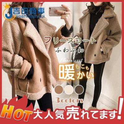 フリースコート ボアコート レディース アウター 裏起毛 ジャケット 暖かい フリース ふわふわ スエード コート ショート丈 無地 厚手 定番