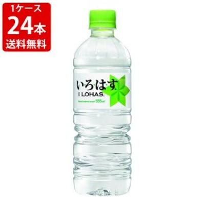 送料無料 コカ・コーラ いろはす 天然水 555mlペットボトル(1ケース/24本入り) (北海道・沖縄+890円)