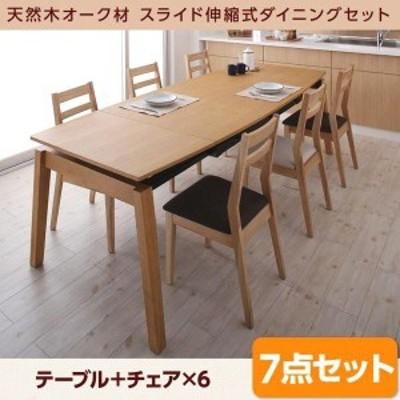 ダイニングテーブルセット 6人掛け 7点セット(テーブル幅140-240+チェア6脚) 天然木オーク材 スライド伸縮式ダイニングセット おしゃれ
