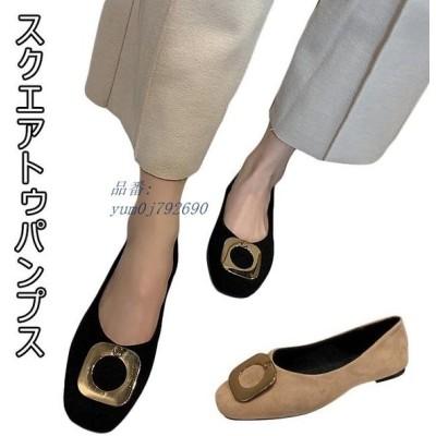 パンプス シューズ ローカット くつ 女性 お洒落 フラットシューズ 靴 レディース スクエアトゥパンプス レトロ 通勤 ぺったんこ 婦人靴