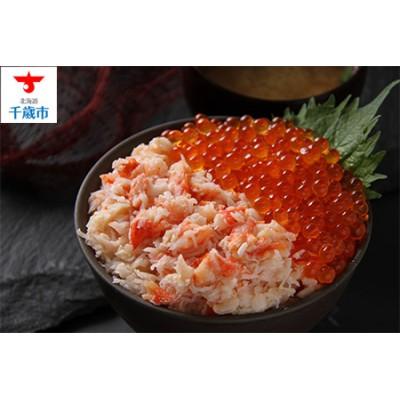 恵千フーズ厳選!タラバがにフレーク&いくら丼セット 【たらば蟹・魚貝類・いくら・魚卵】