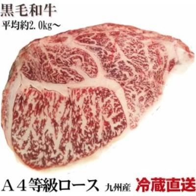冷蔵直送 量り売り 九州産 黒毛和牛 A5・A4ロースブロック美味しいとこだけ!