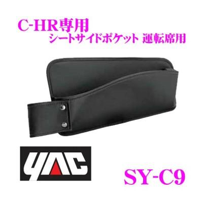 【在庫あり即納!!】YAC ヤック SY-C9 トヨタ ZYX10/NGX50 C-HR専用 シートサイドポケット  運転席側用