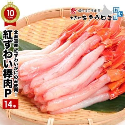【まもなく終了】生食可 北海道産 紅ずわいがにポーション14本入 約250g 水産物応援商品 お取り寄せ 鍋 送料無料 【同梱不可】 【指定不可】