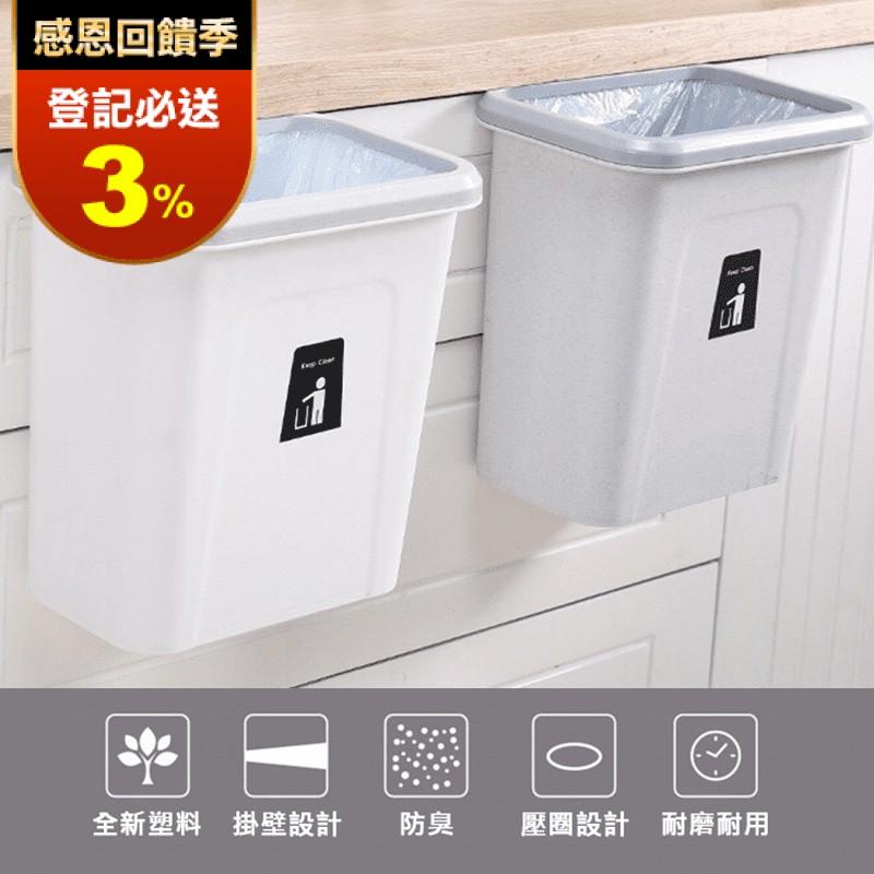 廚房掛壁式推蓋垃圾桶4入組(廚櫃門掛式垃圾桶、懸掛式垃圾桶)