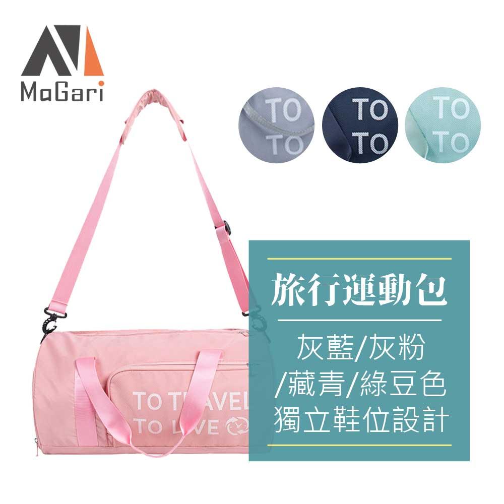 MaGari TT1 旅行/運動兩用包(可乾濕分離)瑜珈 游泳 健身包