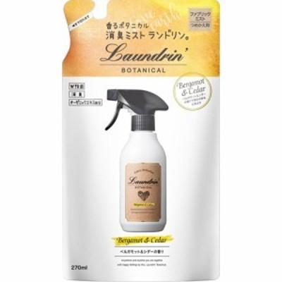 ランドリン ボタニカル ファブリックミスト ベルガモット&シダーの香り 詰め替え(270ml)[消臭・除菌スプレー]