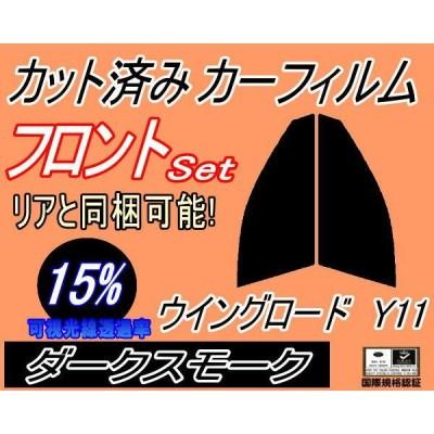 フロント (s) ウイングロード Y11 (15%) カット済み カーフィルム 11系 WPY11 WHY11 WHNY11 ニッサン
