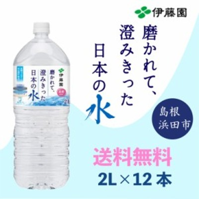 伊藤園 磨かれて、澄みきった日本の水(島根)おいしい水 2L ×12本  安心の水 西日本 限定販売 通販 まとめ買い 全国送料無料 防災