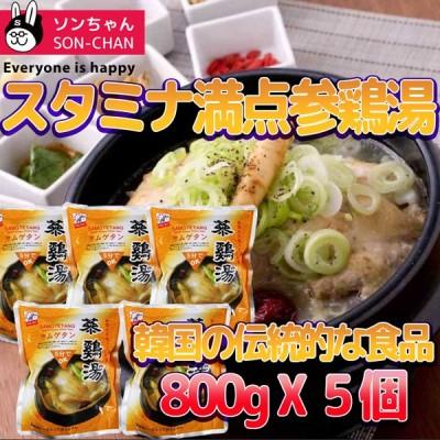 健康食品 韓国宮廷料理 サンゲタン 800g×5袋 レトルト 参鶏湯 サムゲタン ファインサムゲタン 今の時期にピッタリ!!