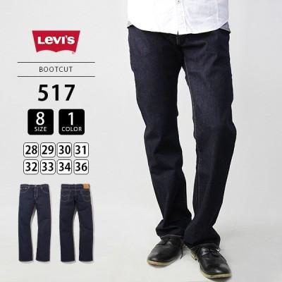 Levi's リーバイス 517 ブーツカット AMA PREMIUM INDIGO ストレッチデニム ジーンズ 00517-0220