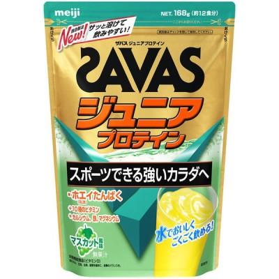 明治ザバス(SAVAS) ジュニアプロテイン マスカット風味 168g 明治 プロテイン