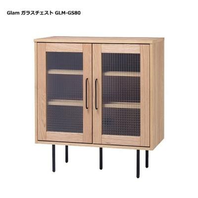 チェスト ( Glam グラム ガラスチェスト GLM-GS80 ) リビング収納 収納家具 ライトヴィンテージ シンプル