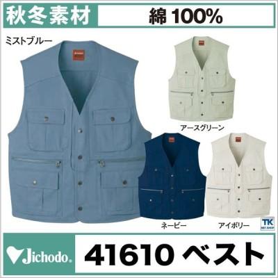 ベスト/作業服/作業着 綿100%定番スタイルシリーズ ベストjd-41610-b/チョッキ