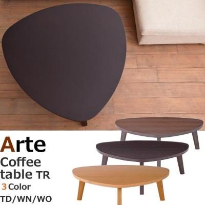 開梱設置 Arte アルテ TRコーヒーテーブル 三角 3色(オーク/タモダーク/ウォールナット)から選べる 日本製 松永家具