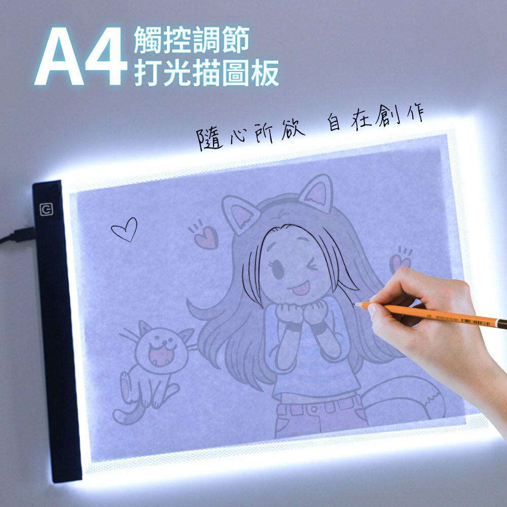a4 觸控調節式打光描圖板 三段式led 書法臨摹 漫畫草圖描繪
