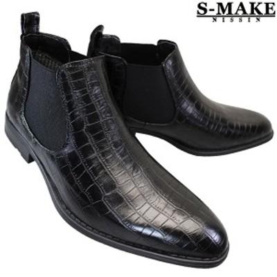 S-MAKE 009 ブラック メンズ ブーツ ショートブーツ 紳士靴 3E 幅広 ゆったり 防滑 クロコ型押し フェイクレザーブーツ
