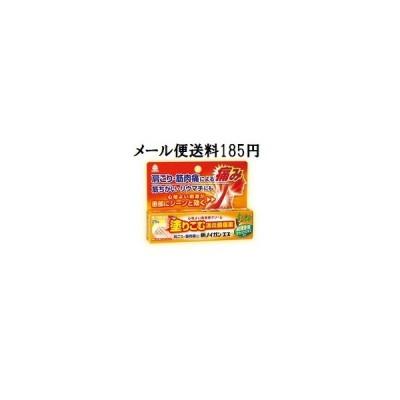 新ノイガンエス 25g メール便送料185円 湧永製薬 第3類医薬品