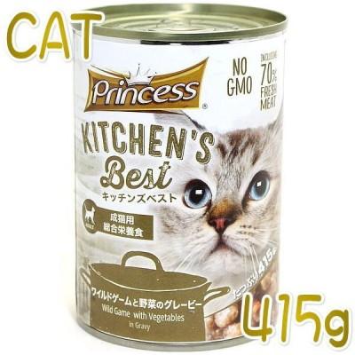 SALE/賞味期限2023.4・キッチンズベスト 猫プリンセス ワイルドゲームと野菜のグレービー 415g缶 猫用 B品「潰れ凹みあり」kb06642