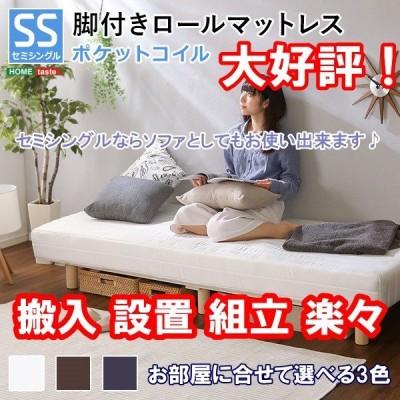 寝心地のいいマットレス やわらかな  脚付きロールマットレス ポケットコイルスプリング セミシングル SS  腰痛 ベッド