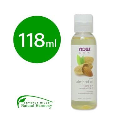 スイート アーモンドオイル 100%ピュア 118ml now NOW Foods ナウフーズ