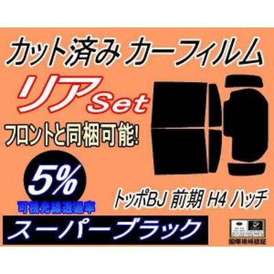 リア (b) トッポBJ 前期 H4 ハッチ (5%) カット済み カーフィルム 車種別 H41A H42A H42V H46A H47A H47V ミツビシ