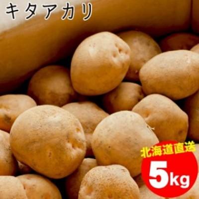 今季出荷開始中!新じゃが 送料無料 北海道産 じゃがいも キタアカリ【M-2L混合】1箱 5キロ入 / 5kg 5キロ 5kg きたあかり 北明かり