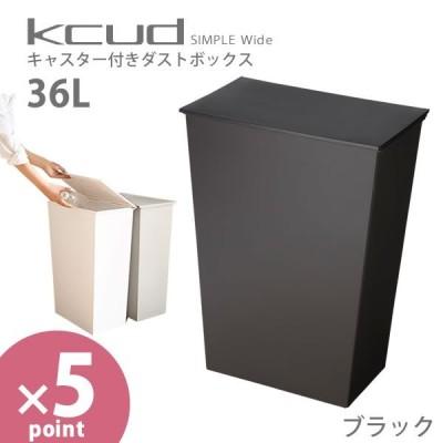 クード ゴミ箱 kcud シンプルワイド 36L ふた付き ごみ箱 ブラック キャスター付 横型 岩谷マテリアル 送料無料