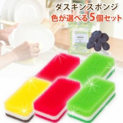 ダスキン台所用スポンジ抗菌タイプ 色が選べる5個セットとSOS10個入りのセット