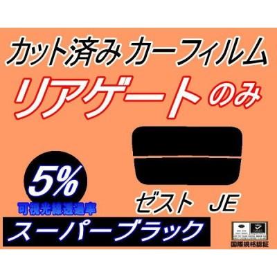 リアガラスのみ (s) ゼスト JE (5%) カット済み カーフィルム JE1 JE2 ホンダ
