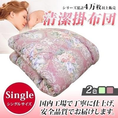 送料無料日本製工場直売激安 清潔掛布団(シングルロング)シリーズ累計4万枚以上販売柄おまかせ(色の系