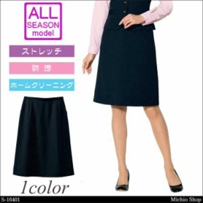 事務服 制服 SELERY セロリー Aラインスカート(53cm丈) S-16401