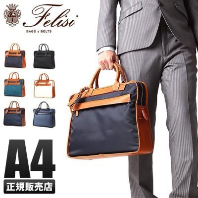 【在庫限り】日本正規品 フェリージ ビジネスバッグ ブリーフケース 1WAY B4 本革 革 レザー ナイロン Felisi 8637 2 DS◎