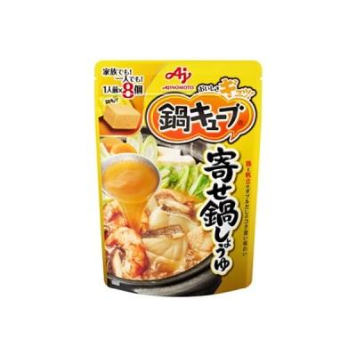 味の素 鍋キューブ 寄せ鍋しょうゆ 1人前×8個 パウチ 66g