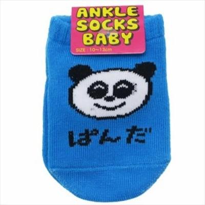 ぱんださん 赤ちゃん靴下 ベビーアンクルソックス お絵描きシリーズ 10~13cm おもしろZAKKA グッズ メール便可