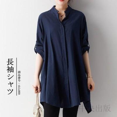 シャツ レディース ブラウス 長袖 トップス ロングシャツ スタンドカラー 綿麻 不規則 大きいサイズ ゆったり 無地 30代 40代 春 夏
