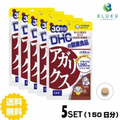 DHC アガリクス 30日分 (120粒) ×5セット