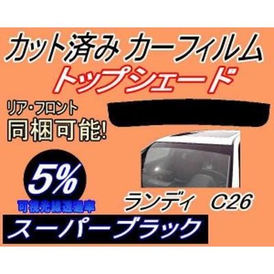ハチマキ ランディ C26 (5%) カット済み カーフィルム 車種別 C26 SC26 SNC26 スズキ