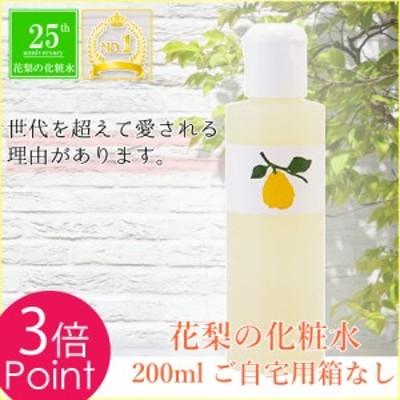 作りたてをお届け 【花梨の化粧水】200ml (化粧箱なし)おすすめ化粧水 30代 40代 乾燥肌 敏感肌の保湿対策に オールインワン化粧水