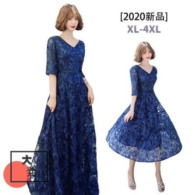 パーティードレス 大きいサイズ ドレス エレガントドレス レディース フォーマルドレス ワンピース