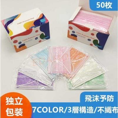 マスク 50枚 使い捨て 独立包装 不織布マスク 子供用 飛沫  花粉症対策 三層構造 男女兼用 7color
